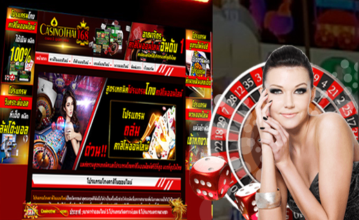 มีประสบการณ์เล่นคาสิโนออนไลน์เพียงแค่การคลิก (Casino online playing experience  with a click)