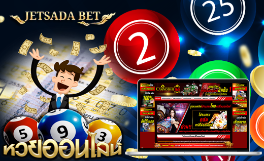 สมัคร Jetsadabet เล่นหวยยี่กีออนไลน์รับเครดิตฟรี (Sign up Jetsadabet to play Yiki lotto online with free credit)