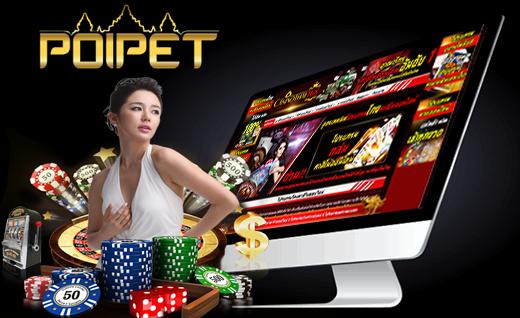 คาสิโนออนไลน์ปอยเปตที่เลือกสมัครได้สะดวก (Casino online Poipet with convenient sign up)