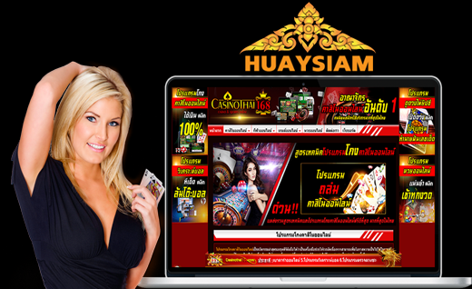 Huaysiam ที่มีความเหนือชั้นเรื่องหวยออนไลน์ (Huaysiam being superior with lotto online)