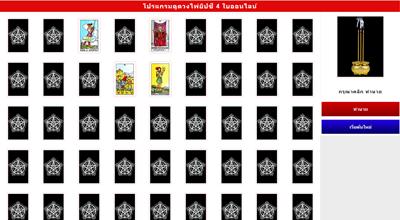 ทางเข้าโปรแกรมดูดวงไพ่ยิปซี 4 ใบ  รูปแบบเวอร์ชั่นเต็ม casinobet168